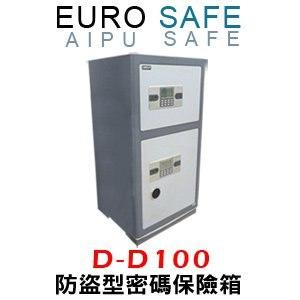 EURO SAFE AIPU系列 防盜型密碼保險箱 D-D100