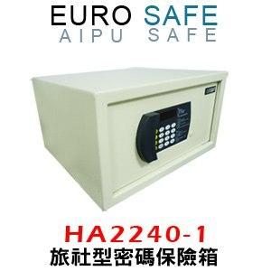 EURO SAFE旅館型電子密碼保險箱 HA2240-1