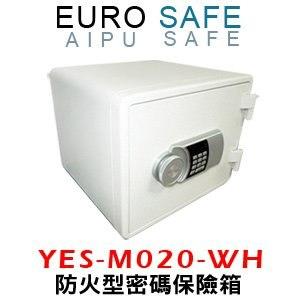 EURO SAFE防火型<br>電子密碼保險箱<br>YES-M020-WH