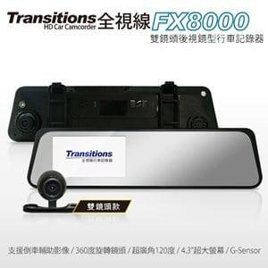 全視線FX8000 超廣角120度 前後雙鏡頭 HD高畫質行車記錄器(送16G TF卡)