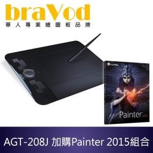 braVod AGT-208J 極光旗艦版 加購Painter2015 超值組合