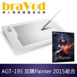braVod AGT-195極光蝶 加購Painter2015超值組合