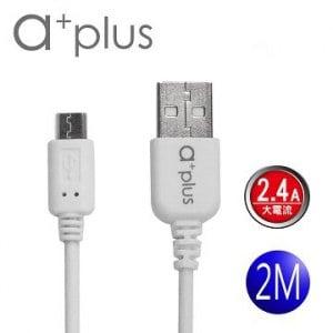 a+plus USB to Micro急速充電/傳輸線2M (ACB-022)