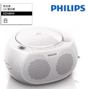 PHILIPS飛利浦 手提音響 白色(AZ100W)