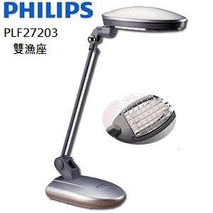 PHILIPS飛利浦 27W 觸控式雙魚座檯燈(PLF27203)