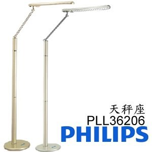 PHILIPS 飛利浦 天枰座立燈(PLL36206)