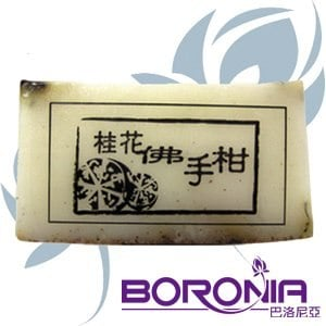 【Boronia巴洛尼亞】桂花佛手柑皂(100g)
