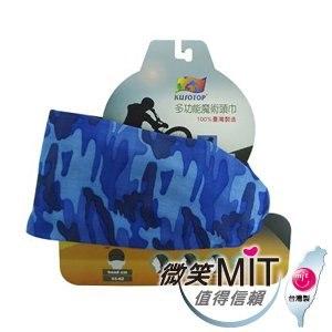 【微笑MIT】KUSOTOP-多功能百變魔術頭巾  HW064(藍)
