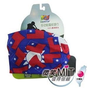 【微笑MIT】KUSOTOP-多功能百變魔術頭巾  HW105(中華民國)