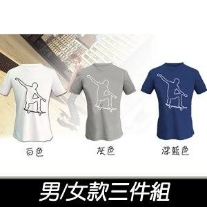 【CHIAMEI】棉質滑板圓領T 男/女款(3件組)