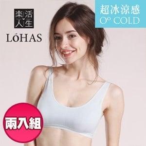 【Lohas】全新冰涼英國天絲棉 超涼爽型運動內衣 2入(天空藍)