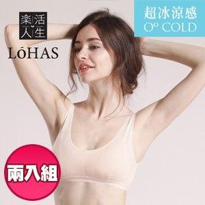 【Lohas】全新冰涼英國天絲棉 超涼爽型運動內衣 2入(優雅可可)