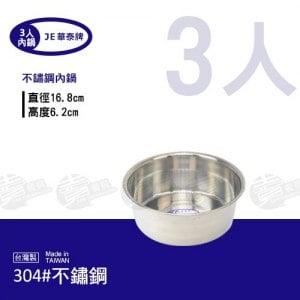 《華泰牌》#304不鏽鋼內鍋(3人份)