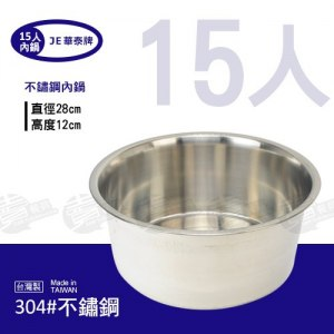 《華泰牌》#304不鏽鋼內鍋(15人份)