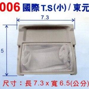 洗衣機過濾網~國際牌T.S(小)/東元牌/聲寶牌洗衣機棉絮濾網1組3個