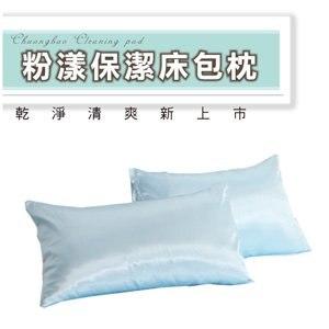 HomeBeauty四季萬用機能防潑水枕套-粉藍(兩枕套)
