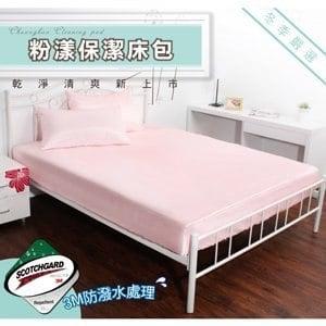 【HomeBeauty】四季萬用機能防潑水床包-粉紅-加大 (一床包兩枕套)