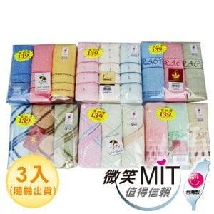 【微笑MIT】格蕾絲GRACE/泓棨-高級3入組 毛巾(隨機出貨)