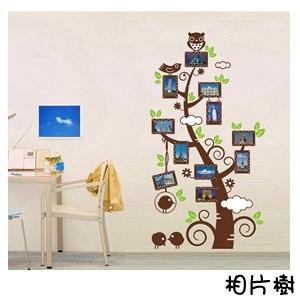 《時尚壁貼》- 相片樹