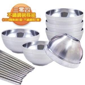 【三零四嚴選】不鏽鋼碗筷組 (14cm隔熱碗6個+筷子6雙)