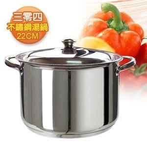 【三零四嚴選】不鏽鋼湯鍋 (22cm/個)