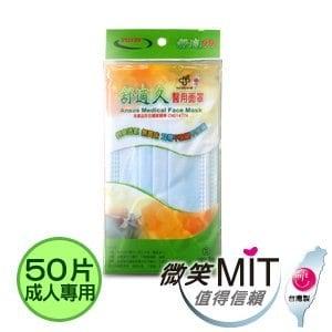【微笑MIT】舒適99/統億-舒適久醫用面罩(成人專用口罩)-藍(50片/盒)