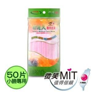 【微笑MIT】舒適99/統億-舒適久醫用面罩(女性小型臉專用口罩)-粉(50片/盒)
