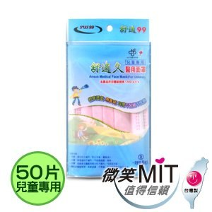 【微笑MIT】舒適99/統億-舒適久醫用面罩(兒童專用口罩)-粉(50片/盒)