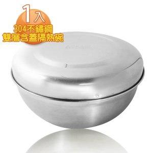 ~三零四 ~304不鏽鋼雙層含蓋隔熱碗1入