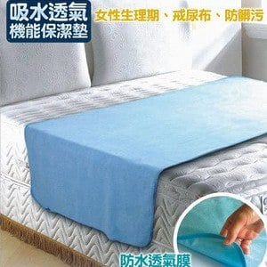 吸水透氣機能保潔墊/尿墊 (80x150cm)(兩片裝)