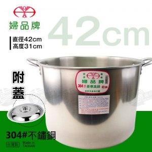 #304 42cm 婦品不鏽鋼高鍋 (組)