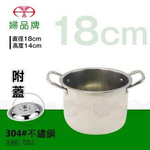 #304 18cm 婦品不鏽鋼高鍋 (組)