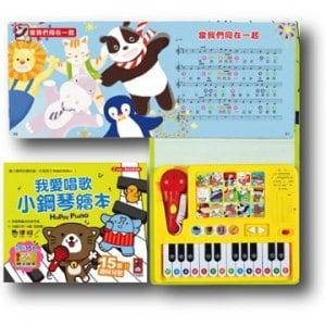 【風車圖書】我愛唱歌小鋼琴繪本10155912