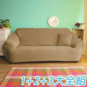 【HomeBeauty】超涼感冰晶絲彈性沙發罩-1+2+3人座-布朗尼