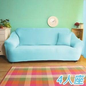 【HomeBeauty】超涼感冰晶絲彈性沙發罩-4人座-糖果藍