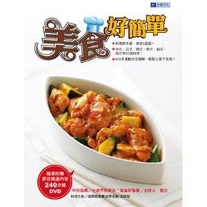 美食好簡單(食譜)(附DVD)