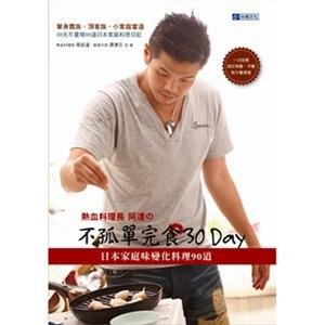 熱血料理長:阿達的不孤單完食30DAY(食譜)(便當菜)(日式家常菜)