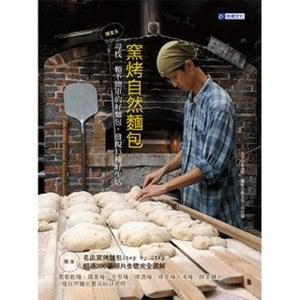 窯烤自然麵包(旅遊指南)(飲食文學)(窯烤麵包店)