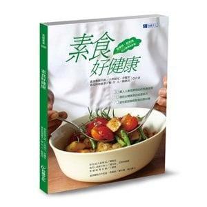 素食好健康:簡單煮,輕鬆做,吃出健康與美麗(食譜)(素食料理)
