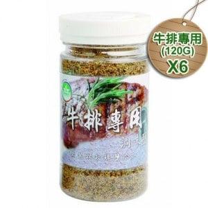 隆一牛排專用調味鹽 (罐裝)120G*6罐(組)