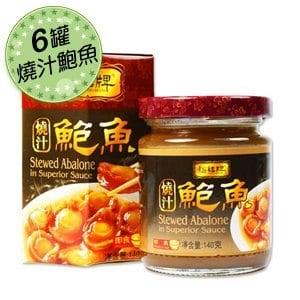 【幸福小胖】怡祥牌燒汁鮑魚 6罐(140克/罐)