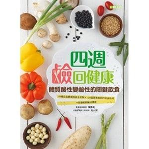 四週鹼回健康:體質酸性變鹼性的關鍵飲食40種改造體質的黃金食物(120道營養加倍的美味料理)