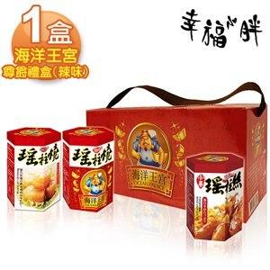 【幸福小胖】海洋王宮尊爵禮盒 辣味1盒(瑤柱燒x2+小卷x1/盒)