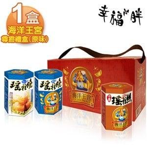 【幸福小胖】海洋王宮尊爵禮盒 原味1盒(瑤柱燒x2+小卷x1/盒)