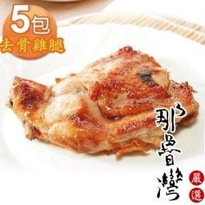 【那魯灣】卜蜂 去骨雞腿真空包 5包(190g/包)
