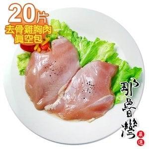 【那魯灣】卜蜂去骨雞胸肉真空包10包(每包2片/約250g)