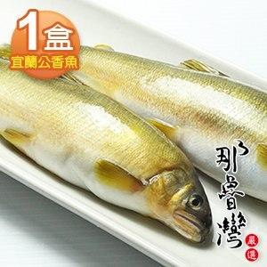 【那魯灣】宜蘭特選公香魚 1盒(10尾/1公斤/盒)