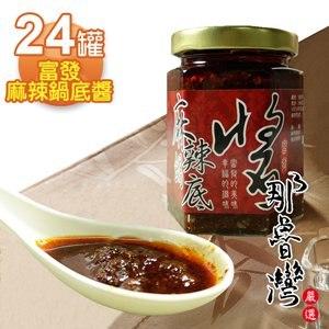 【那魯灣】富發麻辣鍋底醬 24罐批發價(160g/罐)