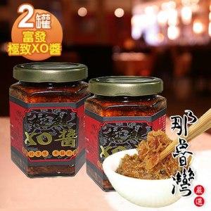 【那魯灣】富發極緻XO醬2罐(160g/罐)