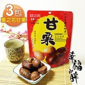 【幸福小胖】栗之花糯嫩甘栗 3包(160g/包)